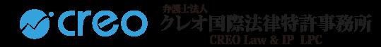 弁護士法人 クレオ国際法律特許事務所
